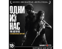 Oyun PS4 The Last of Us Remastered R2